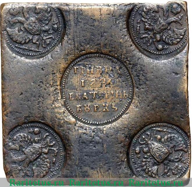 Цена монеты 1 копейка 1726 года плата стоимость по