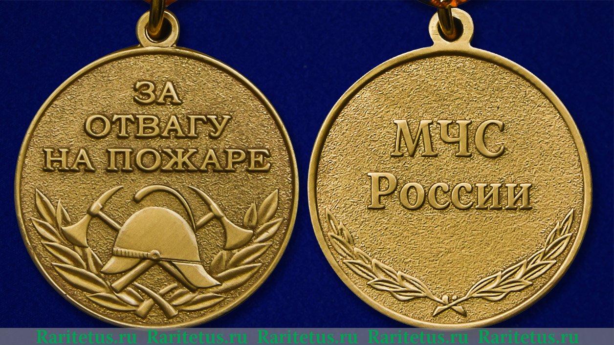 Цена медали «Медаль «За отвагу на пожаре» МЧС РФ» 2002 ...