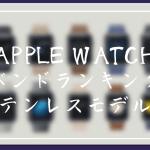 Apple Watch ステンレスケース バンドランキング