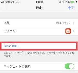 Siriでショートカット