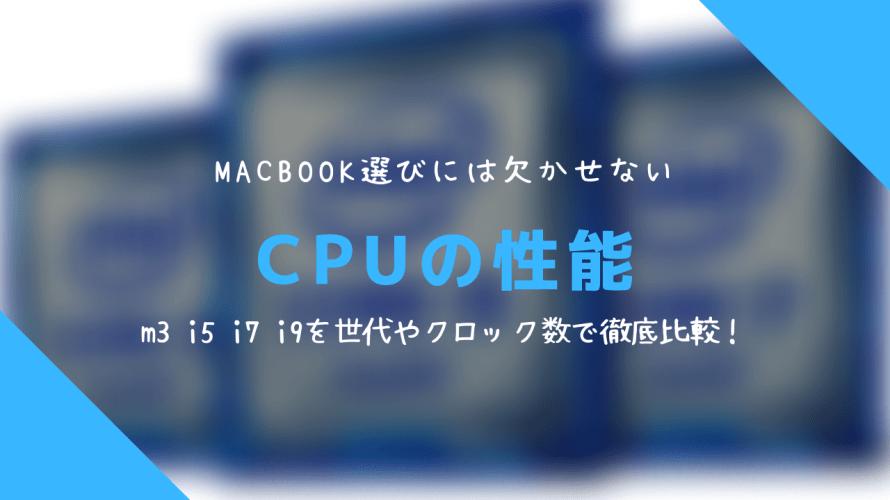 MacBook選びには欠かせない!CPUの違いを徹底解説