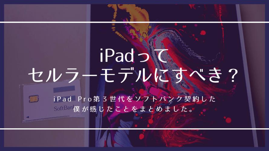 iPadはセルラーモデルにすべき?メリットとコストを徹底解説!