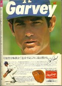 Japanese AD Garvey