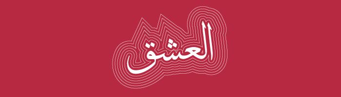 درجات الحب في اللغة العربية رصيف 22