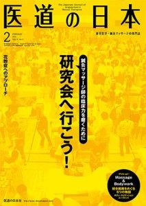 1502_hyoshi