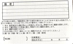 免許証、臓器提供意思表示