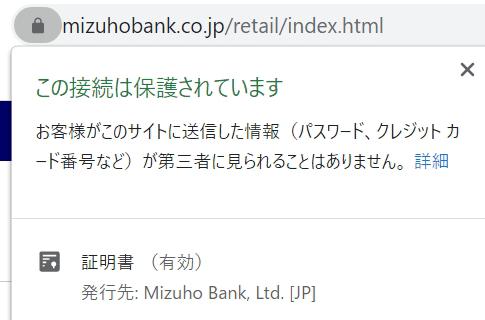 みずほ銀行SSL