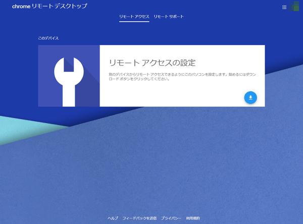Chromeリモートデスクトップ設定1