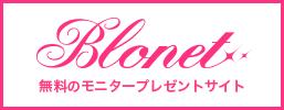 商品モニター、ブログリポーター専用のサイトは「ブロネット(Blonet)」で!
