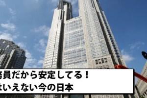 公務員だから安定している!とはいえないいまの日本