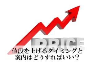 値段を上げる タイミング