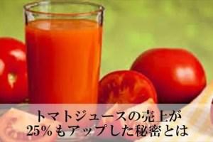 トマトジュースの売上が25%もアップした秘密