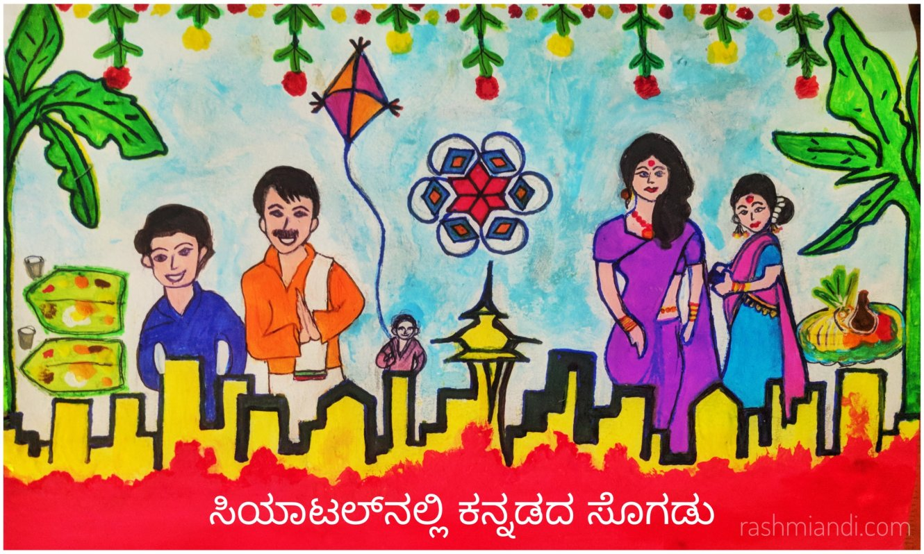 Seattle and Kannada celebrations