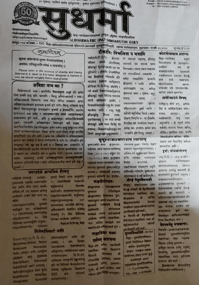Sudharma Sanskrit Daily