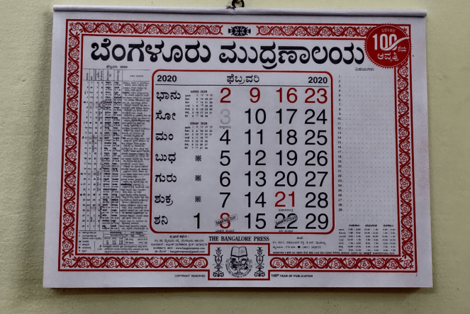 Bangalore Press Kannada calendar