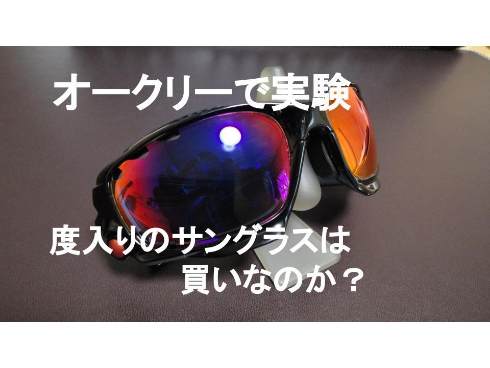 オークリーの度入りサングラスは買いなのか?