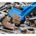 【レーシングゼロ】ラチェット音の消音化の為のグリスアップ
