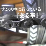 私が自転車のメンテナンス中に行っている『ある事』