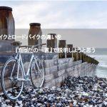 クロスバイクとロードバイクの違いを『たったの一言』で説明しようと思う