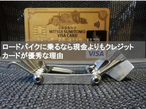 クレジットカード ブルベ ロードバイク