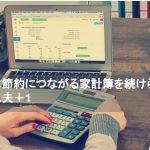 簡単に節約につながる家計簿を続けられる2つの工夫+1