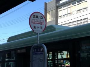 京都 清水道バス停
