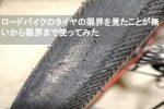 ロードバイク タイヤ 限界 エスポワールスポーツ