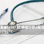 塩野義製薬【4507】の株価分析と配当や株主優待について