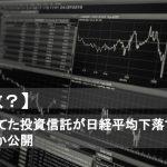 【失敗?】放置してた投資信託が日経平均下落でどうなったか公開