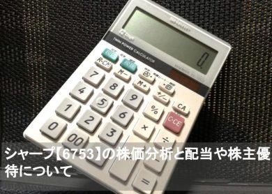 シャープ 電卓 株価