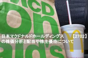 日本マクドナルドホールディングス 株価 配当 株主優待