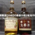 養命酒製造【2540】の株価分析と配当や株主優待について
