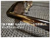 【金子眼鏡】 セルロイドフレームで作成したサングラスをレビュー