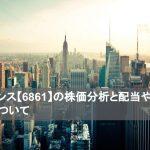 キーエンス【6861】の株価分析と配当や株主優待について