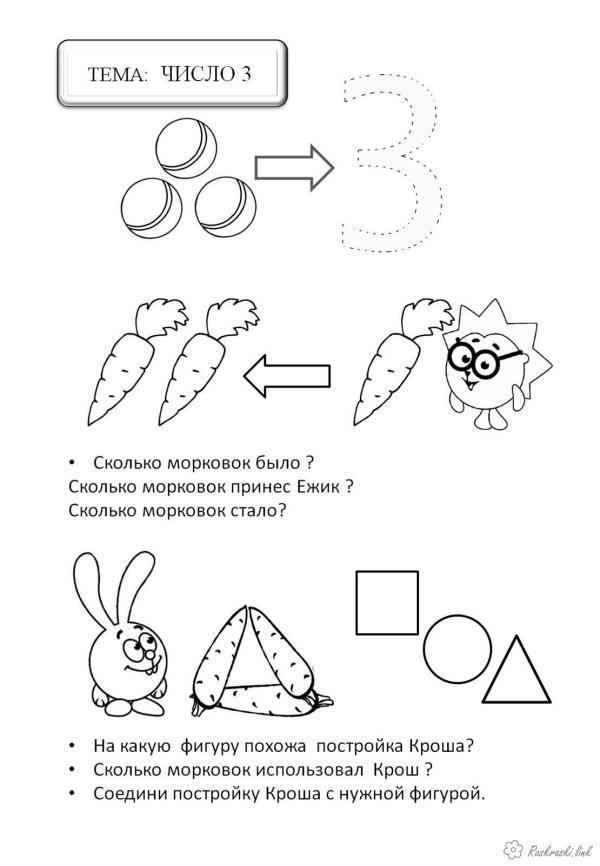 Завдання З Математики Для Дошкільнят В Картинках