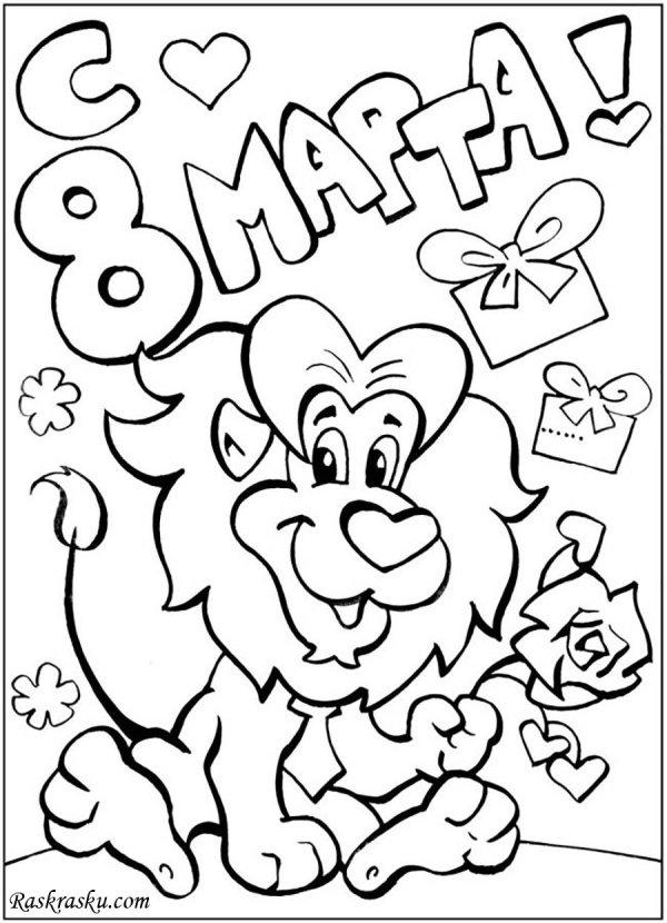 Раскраска Раскраска-открытка с 8 марта   Раскраски 8 марта ...