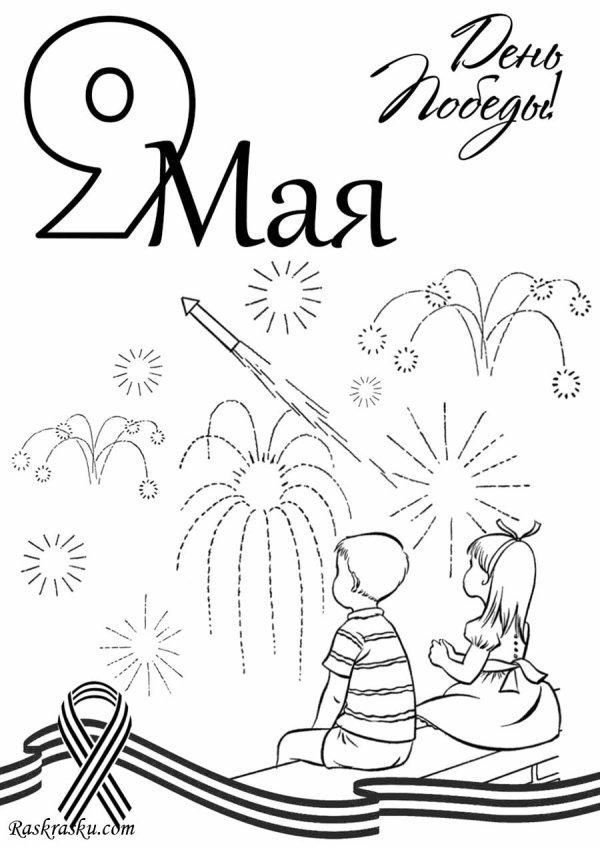 Раскраска Праздничный салют 9 мая | Раскраски день победы ...