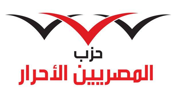 «المصريين الأحرار» يعزي أحمد حمودة أمين الحزب بالبحيرة في وفاة والدته