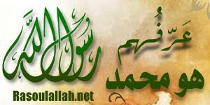 https://i1.wp.com/rasoulallah.net/Photo/albums/Banners/logo_300.jpg