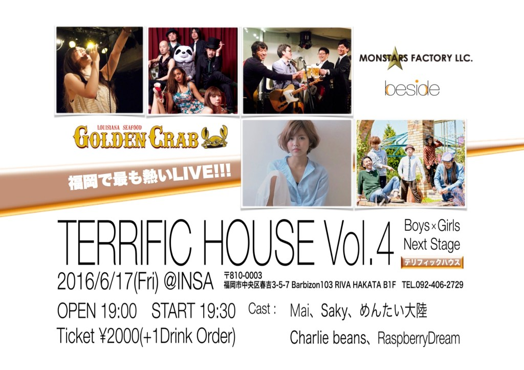 terrific houseVol.4