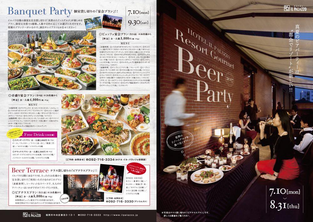 2017.7.25(火) Resort Gourmet Beer Hall @ホテル イル・パラッツォ