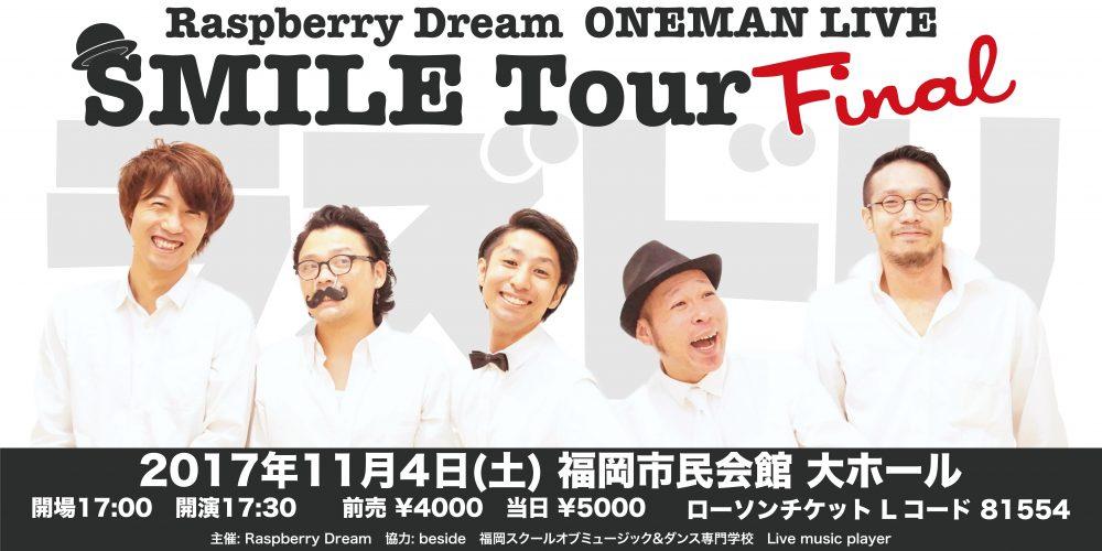 SMILEtourFinalWeb用-01-01