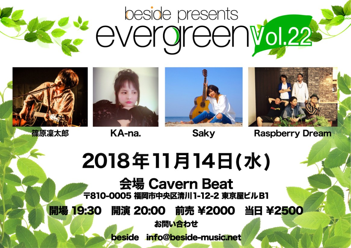 evergreen-Vol.22