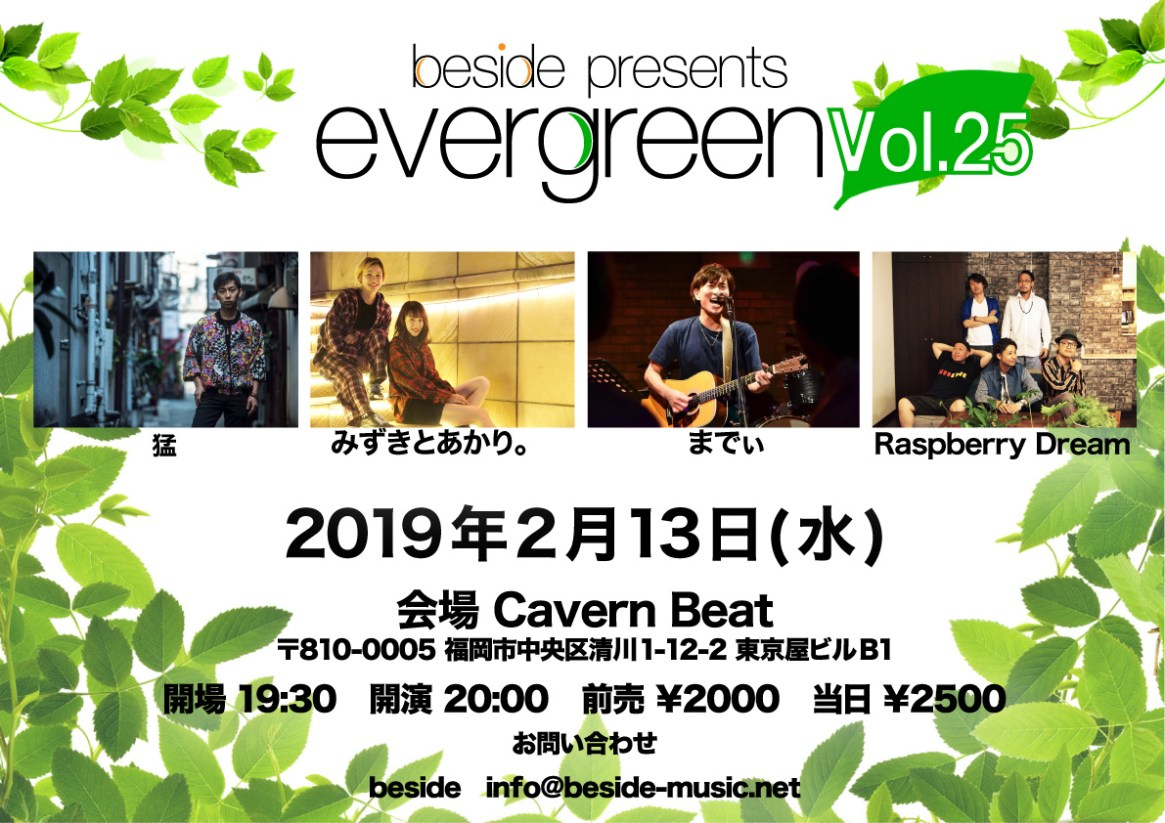 evergreen-Vol.25