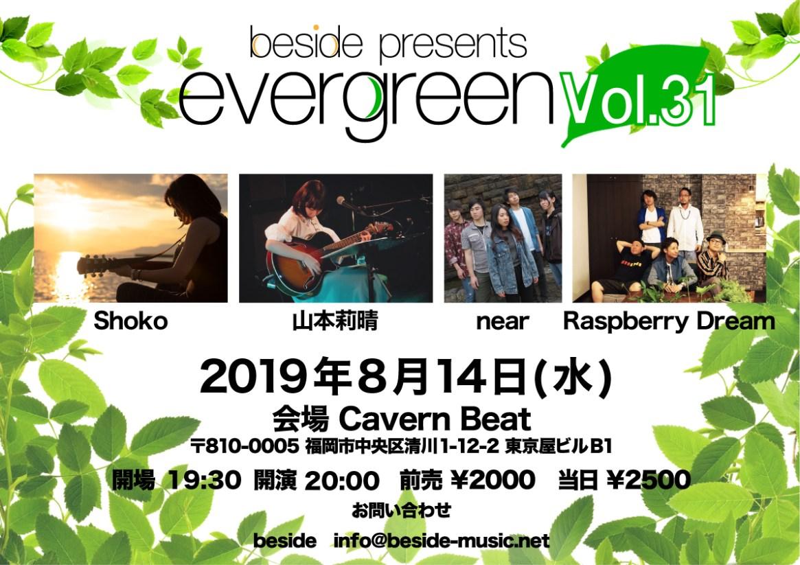 evergreen-Vol.31