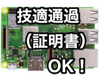 いよいよ発売!新型Raspberry Pi 3B+ は(恐らく)5月第4週末から手に入る?!