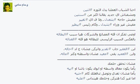 القوى العاملة 10 آلاف وظيفة للشباب وفيس بوك ارحمونا