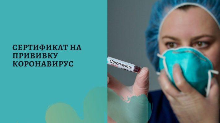 Он автоматически приходит на портал или в приложение «госуслуги». Как получить сертификат о вакцинации от коронавируса в