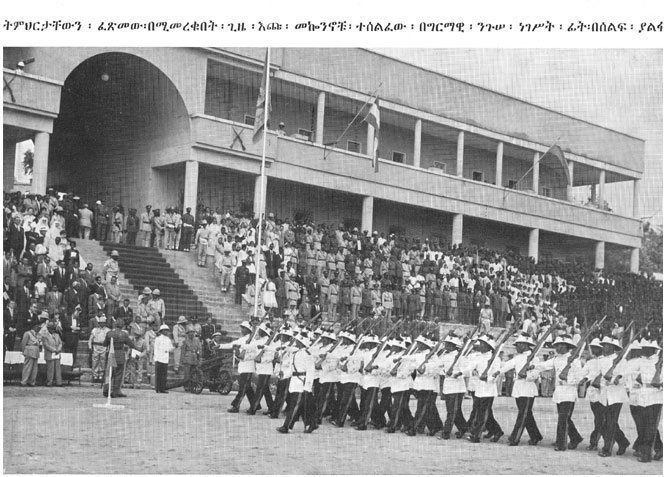 HIM Harar Military Academy rastafari tv