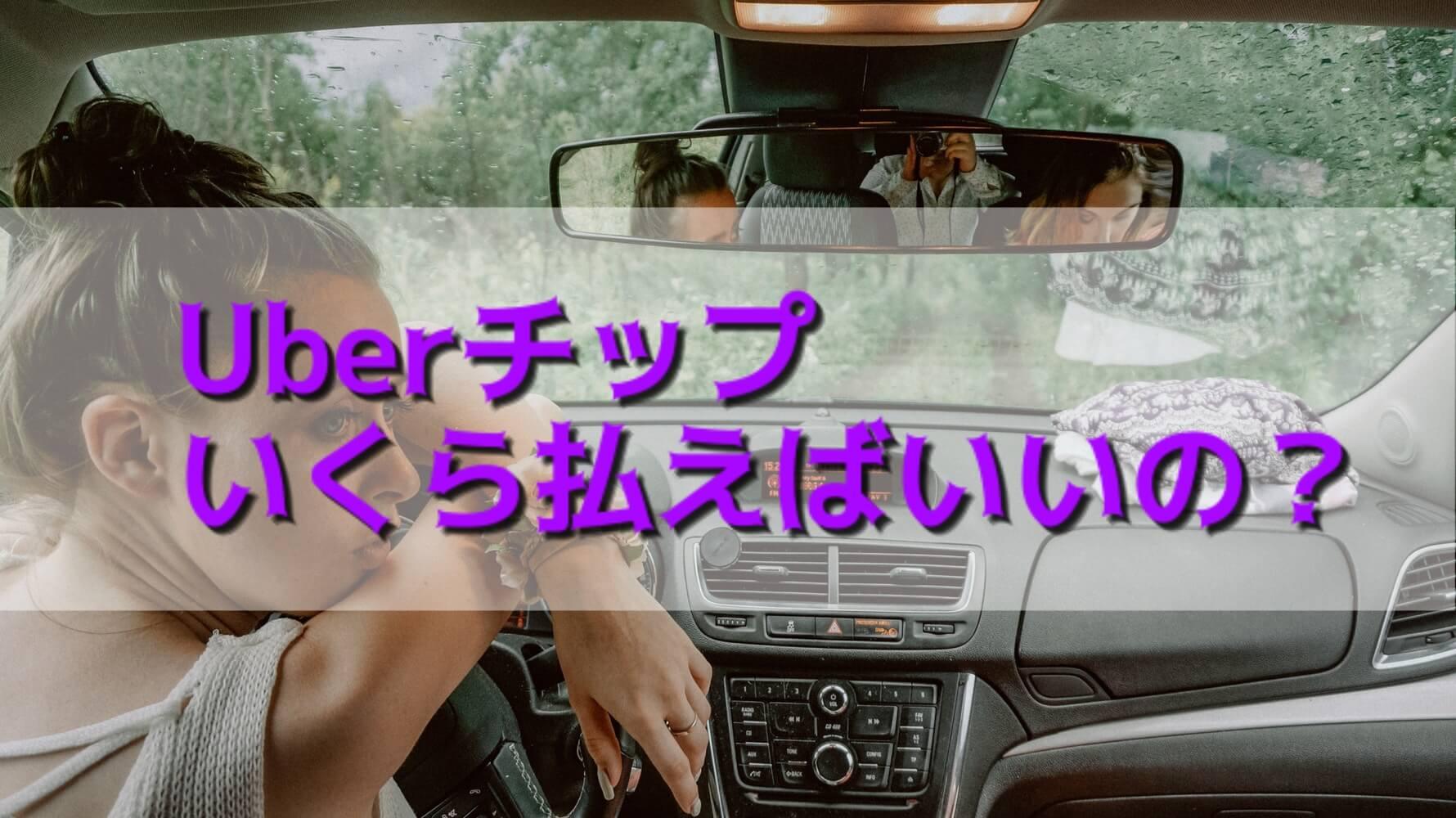 【ラスベガス】Uberチップの金額と目安。現役ドライバーにインタビューしてみた。